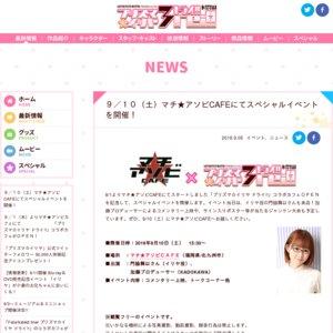 マチ★アソビCAFE×プリズマ☆イリヤ ドライ!! 開催記念スペシャルイベント