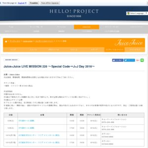 Juice=Juice LIVE MISSION 220~Special Code→J=J Day 2016~  埼玉昼公演