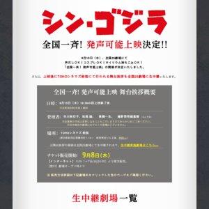『シン・ゴジラ』全国一斉!発声可能上映 舞台挨拶中継 ユナイテッド・シネマ札幌