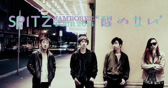 "SPITZ JAMBOREE TOUR 2016 ""醒 め な い"" 埼玉公演(2日目)"