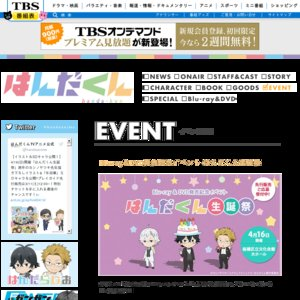 Blu-ray&DVD発売記念イベント はんだくん生誕祭