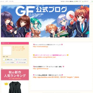 アニメコンテンツエキスポ2013 ガールフレンド(仮)ブース トークイベント