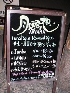 Lunatique Romantique#1~月見る女歌うその壱(みとせのりこ,Junko,ボジョロ,ぽるん)