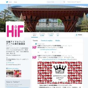 第4回 北陸アイドルフェスティバル(HIF.4) 1日目
