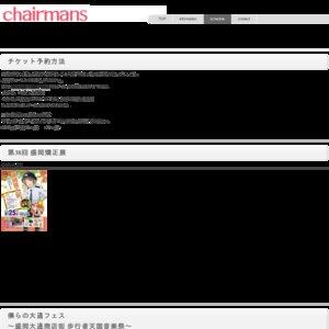 chairmans & ezoo & Carya インストアライブ  in 北上アメリカンワールド