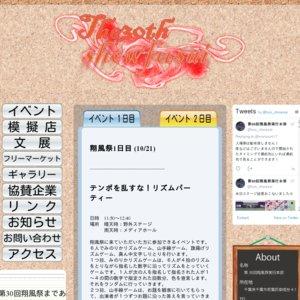 東京情報大学 第29回翔風祭 「りっぴー」と「ましろん」のトーク&ライブ in tuis