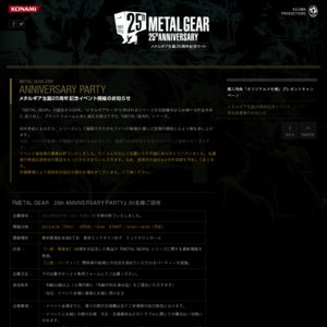 METAL GEAR 25th ANNIVERSARY PARTY