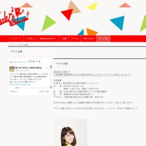 第56回工大祭at戸畑キャンパス 逢田梨香子&北原沙弥香トークショー!