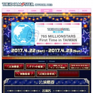 THE IDOLM@STER 765 MILLIONSTARS First Time in TAIWAN 1日目