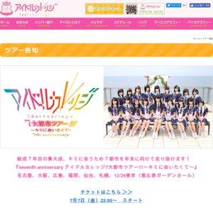 アイドルカレッジ7大都市ツアー!!!~キミに会いたくて~』 福岡公演