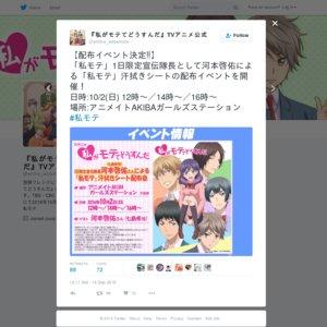TVアニメ 私がモテてどうすんだ 1日限定宣伝隊長河本啓佑さんによる「私モテ」汗拭きシート配布会 2回目