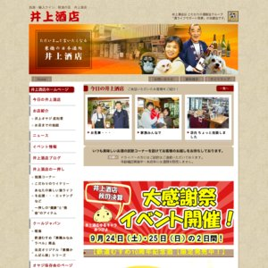 井上酒店・佐倉薫FC限定 誕生祭イベント