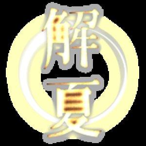 朗読劇「解夏」10/31