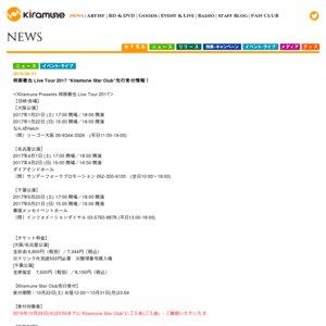 Kiramune Presents 柿原徹也 Live Tour 2017 名古屋公演1日目
