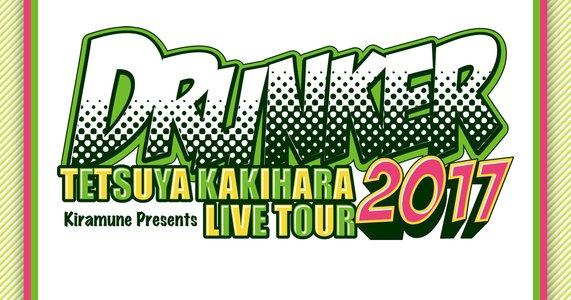 Kiramune Presents 柿原徹也 Live Tour 2017 千葉公演1日目