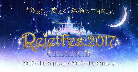 Rejet Fes.2017 CHANGE (1月22日 夜公演)