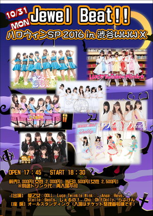 【10/31】Jewel Beat!! ハロウィンSP 2016 in 渋谷WWW X