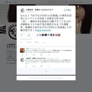 『小澤亜李・長縄まりあのおざなりDVD in 北海道』 発売記念公開録音イベント 夜の部