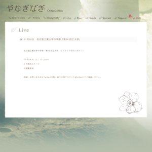 名古屋工業大学 第54回工大祭 中夜祭ゲストパフォーマンス やなぎなぎライブ