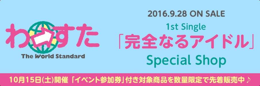 「完全なるアイドル」リリース記念イベント