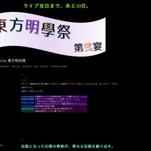 東方明學祭 第弐宴 (B)