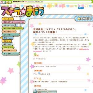 TVアニメ「ステラのまほう」 配布イベント1回目(池袋)