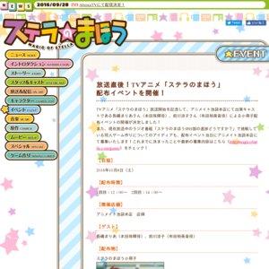 TVアニメ「ステラのまほう」 配布イベント2回目(池袋)