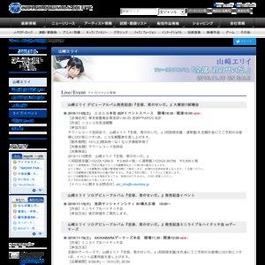 山崎エリイ ソロデビューアルバム『全部、君のせいだ。』発売記念お渡し会 in TSUTAYA