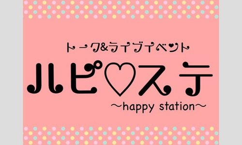 ハピ♡ステ〜happy station〜