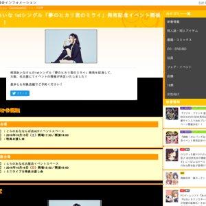 相羽あいな「夢のヒカリ君のミライ」発売記念予約イベント(とらのあななんば)