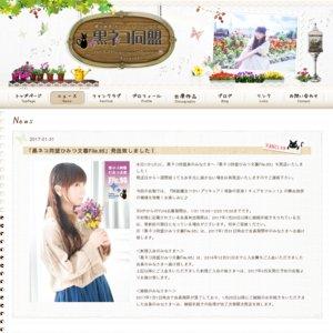 黒ネコ集会Vol.16~由衣とチョコレート工場~