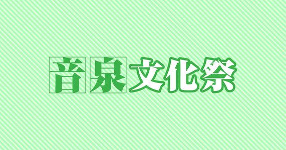 インターネットラジオステーション<音泉>文化祭2016 2日目 「SB69~にゃんにゃんらじお~」ステージ