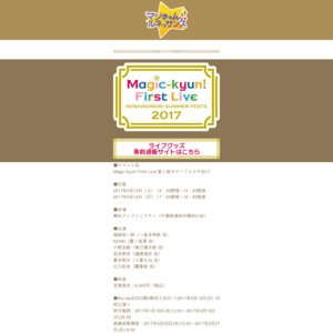 「Magic-kyun First Live 星ノ森サマーフェスタ2017」【1日目】