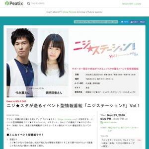 「ニジ★ステーション!! Vol.1」番組観覧