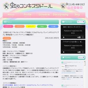 11/25(金)2ndアルバム『レインボウエクリプス』@アキバソフマップ1号店