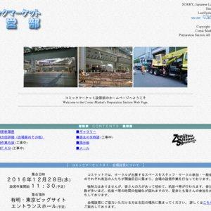コミックマーケット71 (設営日)