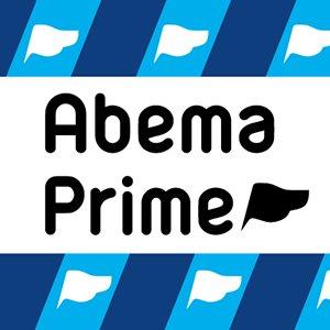 AbemaTV「AbemaPrime」生出演~公開放送~