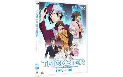 『TRICKSTER』OVA購入者限定イベント