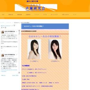 2016年度第69回自主法政祭 なおみかしー先生の特別講座!