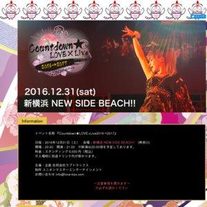 Countdown★LOVE×Live2016→2017