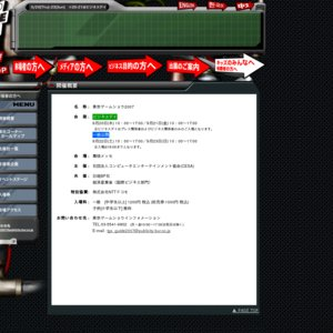 東京ゲームショウ2007 一般公開日2日目