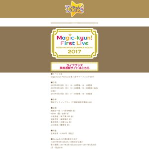 「Magic-kyun First Live 星ノ森サマーフェスタ2017」【2日目夜】