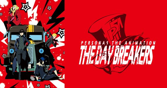 PERSONA5 the Animation -THE DAY BREAKERS- スペシャルイベント 「純喫茶ルブラン 屋根裏作戦会議」