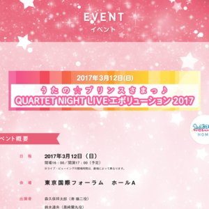 うたの☆プリンスさまっ♪ 『QUARTET NIGHT LIVEエボリューション 2017』