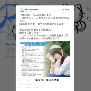 KRYギュッ!と恋する★オンガクFES 2016 Ray 握手会