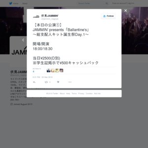 JAMMIN' presents 「Ballantine's」 -総支配人キット誕生祭Day.1-