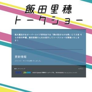 大阪大学魔法少女オーバーエイジ研究会 第57回まちかね祭企画 飯田里穂トークショー