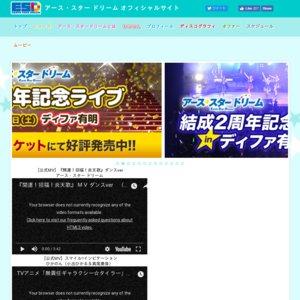 東京情報大学 第29回翔風祭 アース・スター ドリーム 学園祭ライブ「翔風の陣」