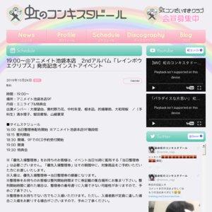 11/28(月) 19:00~@アニメイト池袋本店 2ndアルバム「レインボウエクリプス」発売記念インストアイベント