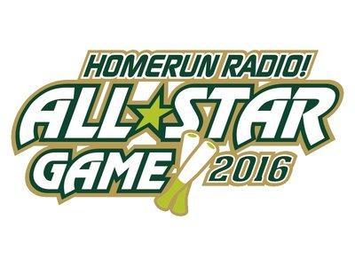 ホームランラジオ! オールスターゲーム2016 総括版昼の部